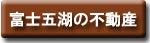 富士五湖の不動産