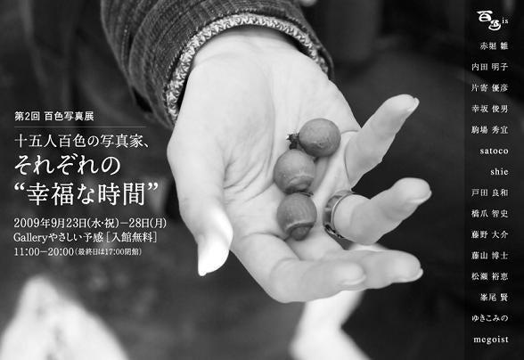 神泉で働くマジシャンのblog-百色DM1