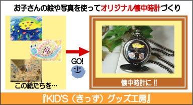 イラストレーターのりゃん(良)的日々-子供が描いた絵でつくるオリジナル懐中時計