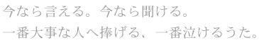 碓井豊オフィシャルブログby Ameba-一番大事な人へ捧げる、一番泣けるうた。