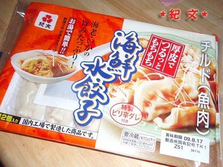 海鮮水餃子☆