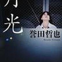 本『月光』誉田哲也