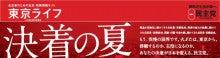 チーム「GoGo選挙」のブログ-東京ペディア