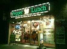 ココ出し!上海へ行く~の巻-pp steak entrance