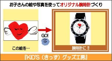 イラストレーターのりゃん(良)的日々-子供の絵でつくるオリジナル腕時計 ブラック