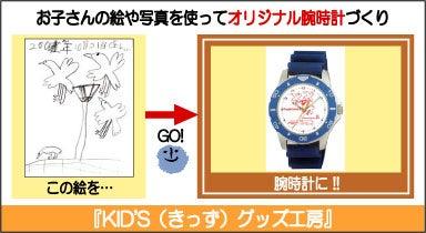 イラストレーターのりゃん(良)的日々-子供の写真でつくるオリジナル腕時計