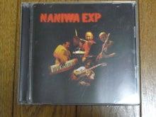 成功するためのネットワークビジネス調査室-NANIWA EXP CD