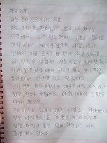 韓国料理サランヘヨ♪-090819_174331.jpg