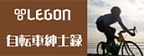 koyoi press-LEGON 自転車紳士録