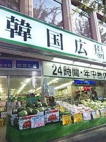 韓国料理サランヘヨ♪-090820_164615.jpg