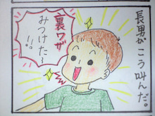 おひさまぐるぐる ~時々育児絵日記~ -ビッくらポン3