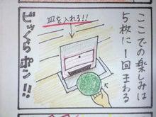 おひさまぐるぐる ~時々育児絵日記~ -ビッくらポン2