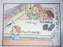 おひさまぐるぐる ~時々育児絵日記~ -ビッくらポン1