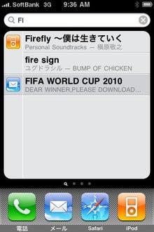 もうひとつの場所と自分-iPhoneバグ?