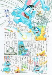 鬼目羅の犭夜太郎(2)後半