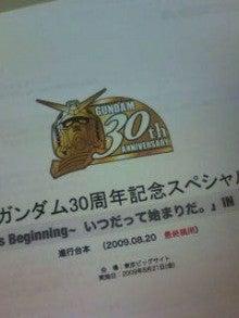 川岡大次郎オフィシャルブログ「だいじろーの何か?」Powered by アメブロ-20090821084827.jpg