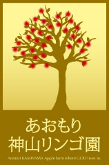 あおもり神山リンゴ園
