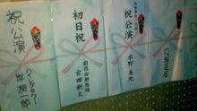 多根周作オフィシャルブログ「棚から牡丹餅」powered by アメブロ-200908212112000.jpg