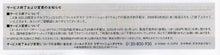 クレジットカードミシュラン・ブログ-JCB GOLDサービス変更等のお知らせ