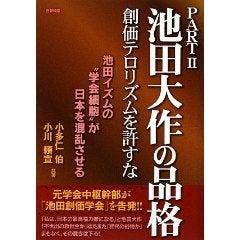 創価学会の集団ストーカー日記