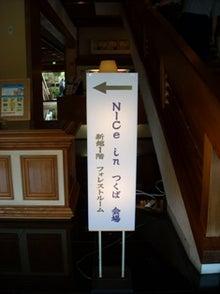 福島県在住ライターが綴る あんなこと こんなこと-NICeつくば2
