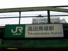 こぶた(・@・)ぶろぐ-高田馬場