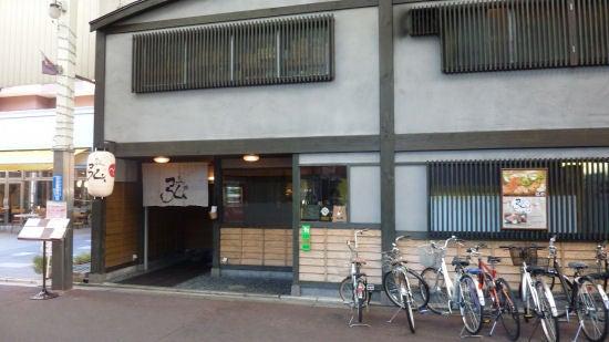 たまたま京都に住んでます。- 弘・外観