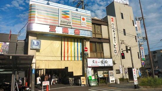 たまたま京都に住んでます。- 京都/三条会商店街