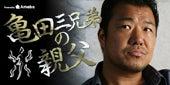 亀田史郎オフィシャルブログ「亀田三兄弟の親父」