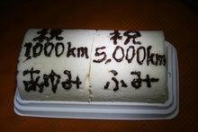 歩き人ふみの徒歩世界旅行 日本・台湾編-お祝い