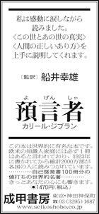 新聞八ツ目ウナギ-預言者