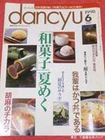 菓匠 千壽庵吉宗ブログ-dancyu9806縮小表紙