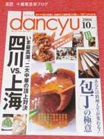 菓匠 千壽庵吉宗ブログ-dancyu0610縮小表紙