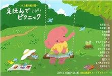 Grumpy Monkey(不機嫌なおさるさん)の観察日記-ehonde picnic