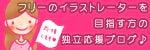 家族図鑑☆4コマまんが-イラストレーターを目指す方の独立応援ブログ