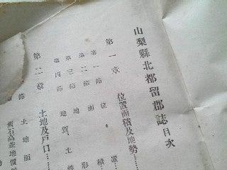 スーパーB級コレクション伝説-koshukinzan2