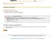 Das Blog - ドイツ語翻訳&日独生活-アマゾン4