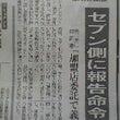 東京新聞090826