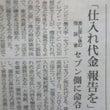 朝日新聞090826