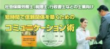 コーチ型人材コンサルタント 吉川直子の人材活用実践ノート-コミュニケーションCD