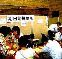 原田剛オフィシャルブログ「ワイヤーママ社長日記」Powered by Ameba-期日前投票