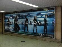 POTTERと私-大阪駅