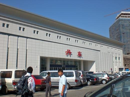 世界一蹴の旅-丹東駅