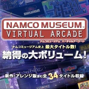 ナムコミュージアム バーチャアーケード Xbox360