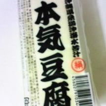 一本気豆腐:男前豆腐…