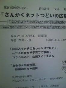 山田スイッチの『言い得て妙』 仕事と育児の荒波に、お母さんはもうどうやって原稿を書いてるのかわからなくなってきました。。。-090829_1529~01.jpg