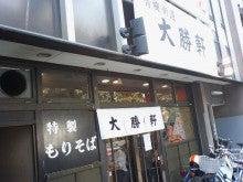 ラーメンプロジェクト EDEN-南阿佐ヶ谷大勝軒2.jpg