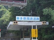 ウチはウチ!!! Re:born-090830周遊道路