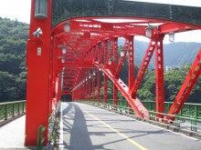 ウチはウチ!!! Re:born-090830赤い橋