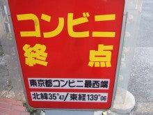 ウチはウチ!!! Re:born-090830コンビニ終点